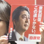 自民党のマニフェスト(政権公約) – 2014