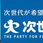 次世代の党 政権公約を発表
