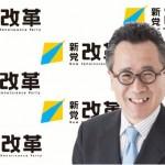 新党改革が衆議院選挙(衆院選2014)の公約発表