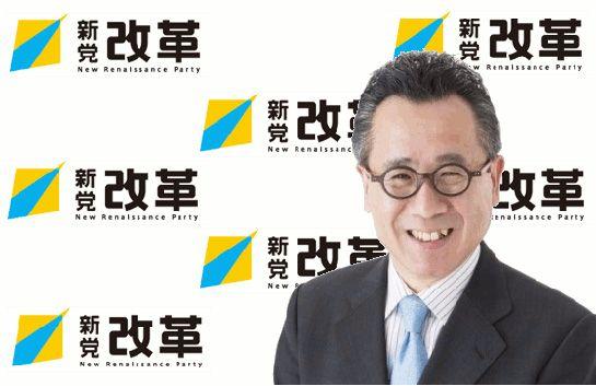 新党改革が衆議院選挙(衆院選201...