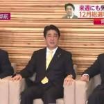 消費増税先送り解散総選挙へ