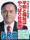 衆議院選挙公約2014