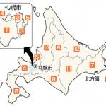 【北海道】2014年衆議院選挙(衆院選)小選挙区候補者の当落予想