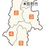 【長野】2014年衆議院選挙(衆院選)小選挙区候補者の当落予想