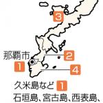 【沖縄】2014年衆議院選挙(衆院選)小選挙区候補者の当落予想