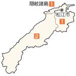 【島根】2014年衆議院選挙(衆院選)小選挙区候補者の当落予想
