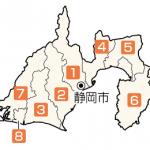 【静岡】2014年衆議院選挙(衆院選)小選挙区候補者の当落予想