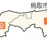 【鳥取】2014年衆議院選挙(衆院選)小選挙区候補者の当落予想