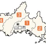 【山口】2014年衆議院選挙(衆院選)小選挙区候補者の当落予想